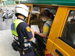 樹林分局守護孩童乘車安全 加強稽查取締