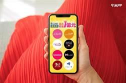 91APP攜8大零售品牌 發送一億元「電商聯合振興券」