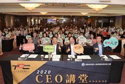 CEO講堂邀天來創新集團董事長陳來助 分享「企業接班面臨的傳承與轉型」