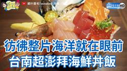 彷彿整片海洋就在眼前 台南超澎拜海鮮丼飯