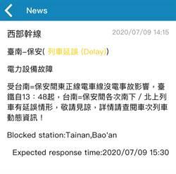 台鐵電車線沒電!台南=保安列車延誤