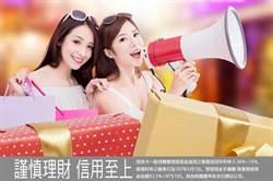 振興經濟搶先購 華南銀行贈好禮