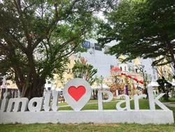 台茂斥資8千萬打造戶外「吸客機」 5500坪綠地娛樂公園助攻