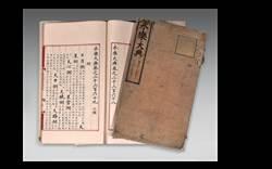 2.7億台幣 華人在法競得2冊永樂大典