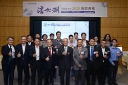 潘文淵文教基金會頒獎表揚10位傑出研究者