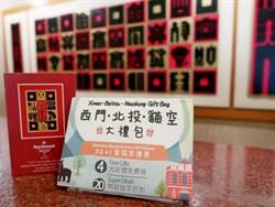 台北福華3天2夜住房專案 內含北北基20大景點門票