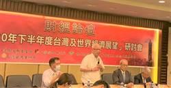 台灣成長率 台綜院:今年「無法避免」下修
