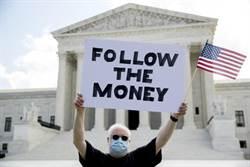 總統不可豁免 美最高法院:紐約檢方可取川普報稅資料