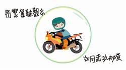 「大重機 GO GO GO」創意動畫 騎士安全上路又帥氣
