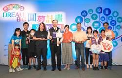 Dream Big元大公益圓夢計畫 提供多元公益支持模式