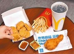 麥當勞深夜食堂套餐快閃至26日