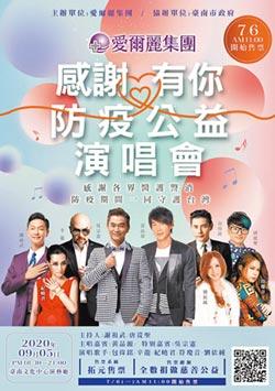 愛爾麗9/5台南 全公益巨星開唱