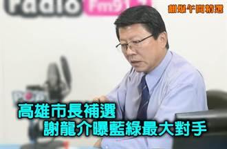 高雄市長補選 謝龍介曝藍綠最大對手