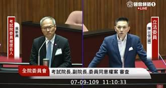 民進黨是不是台獨黨?考委被提名人說溜嘴:不是耶
