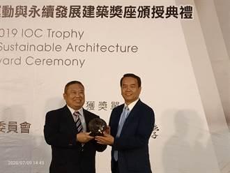 國立體大獲頒國際奧會運動與永續發展建築奬殊榮