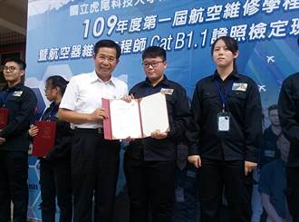 全國唯一航空維修訓練中心 首屆學員結業
