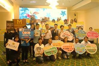 台北夏季旅展17日開跑 地方政府、業者齊出祭好康