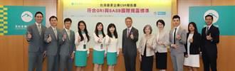 台灣首家!玉山金發布永續會計原則CSR報告書