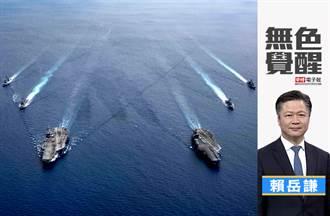 無色覺醒》賴岳謙:中國西沙群島軍演!美雙航母南海較勁!