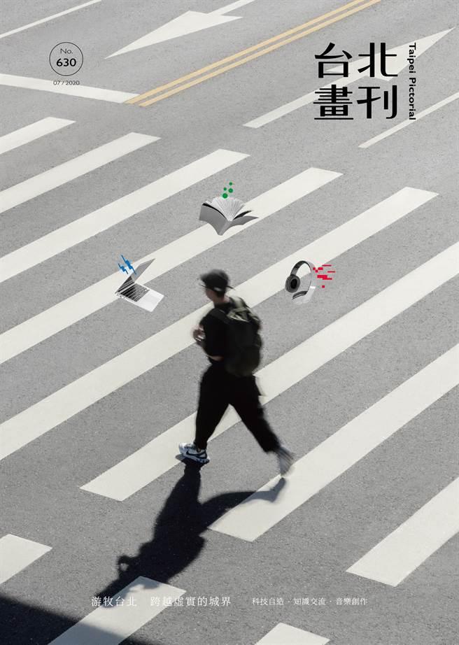 《台北畫刊7月號630期》
