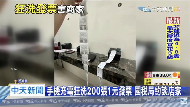 台中商家遇上客人狂印200張發票,害店家被國稅局盯上。(圖/中天新聞)