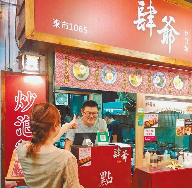 新竹市東門市場配合中央三倍券再加碼優惠,「放大」三倍券價值,包括肆爺炒泡麵等30幾家攤商都推出優惠辦法。(陳育賢攝)
