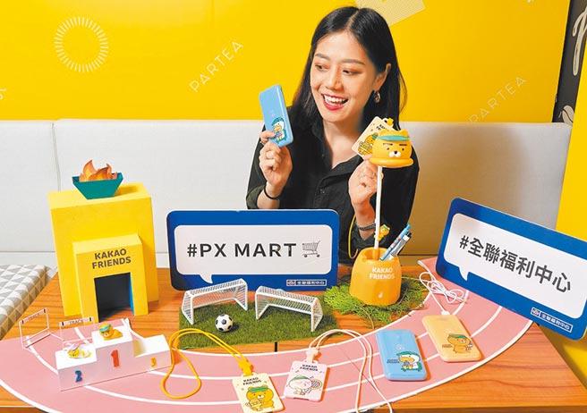 全聯推出7款「KAKAO FRIENDS」集點加價換購,用3積分或10積分加價59元至599元,可換購7款限量生活實用小物。(全聯提供)
