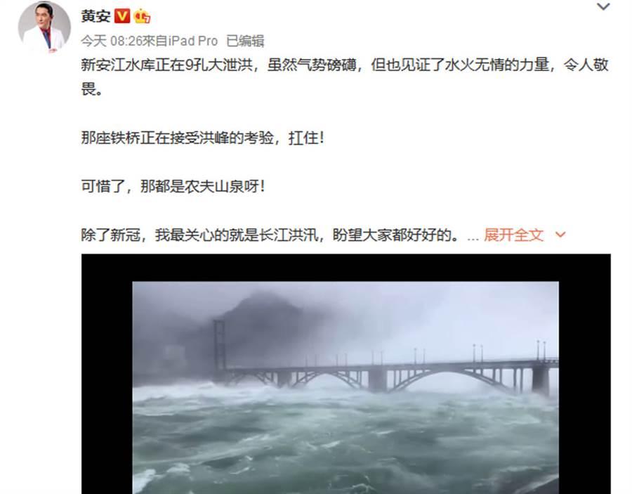 黃安貼出長江洪汛災情影片,畫面猶如電影特效,讓人心生畏懼。(翻攝自黃安微博)