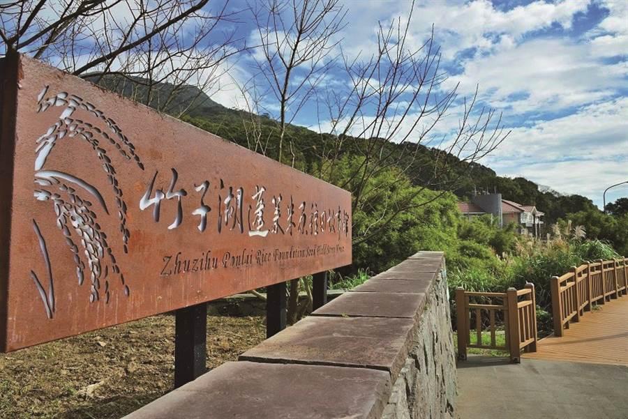 竹子湖蓬萊米原種田故事館引領旅客認識台北蓬萊米的歷史。( 圖/陽明山國家公園管理處)