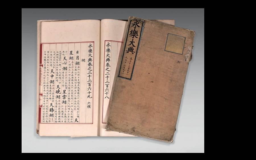 因拍賣而新發現的2冊《永樂大典》補全了已發現的「湖」字卷。(取自Beaussant Lefèvre官網)