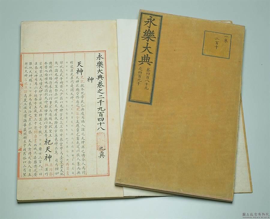 明《永樂大典》為規模宏大的類書,唯現僅存副本並散於各國,台北故宮藏有62冊。(國立故宮博物院提供)