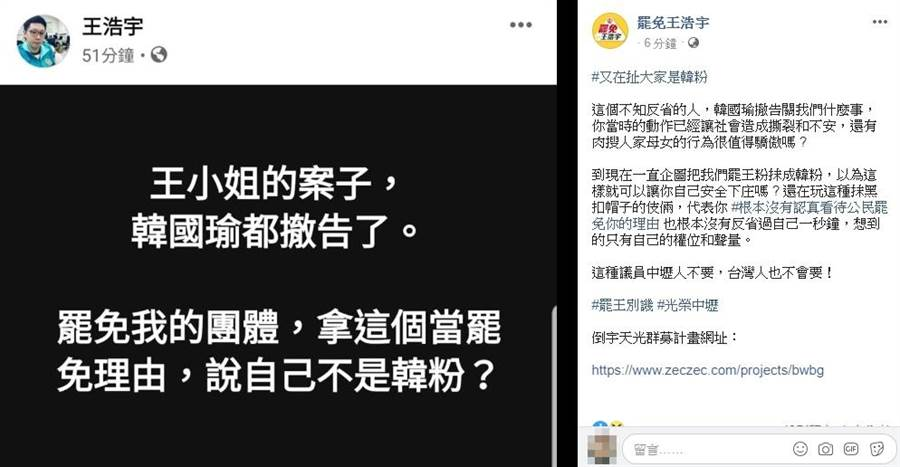 「罷免王浩宇」臉書。
