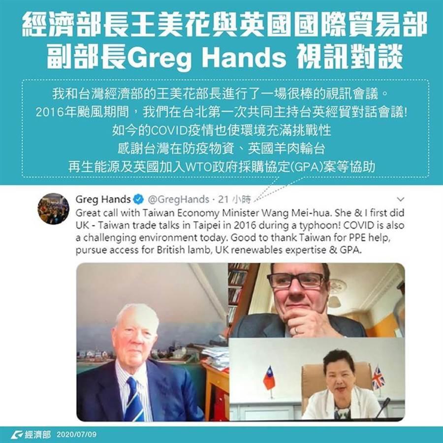 (經濟部部長王美花與英國國際貿易部副部長Greg Hands,7日舉行視訊對談。圖/經濟部)