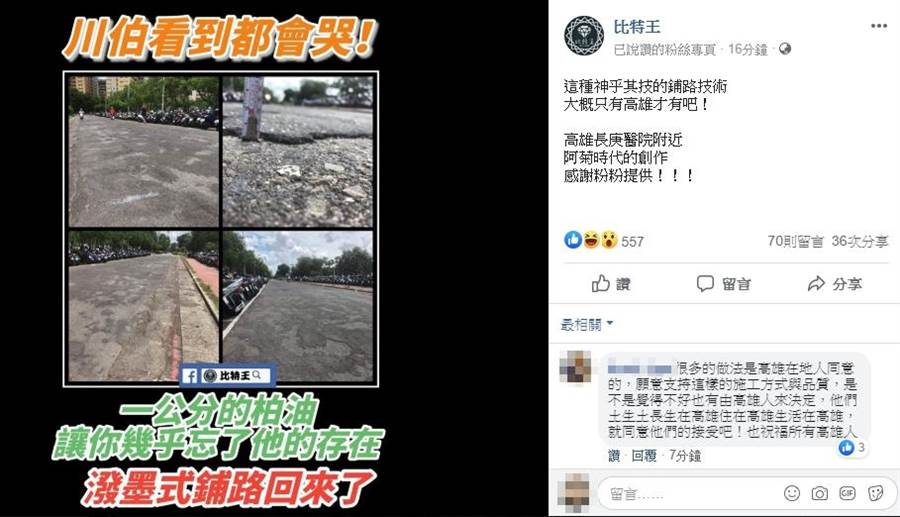 網紅比特王臉書分享照片。