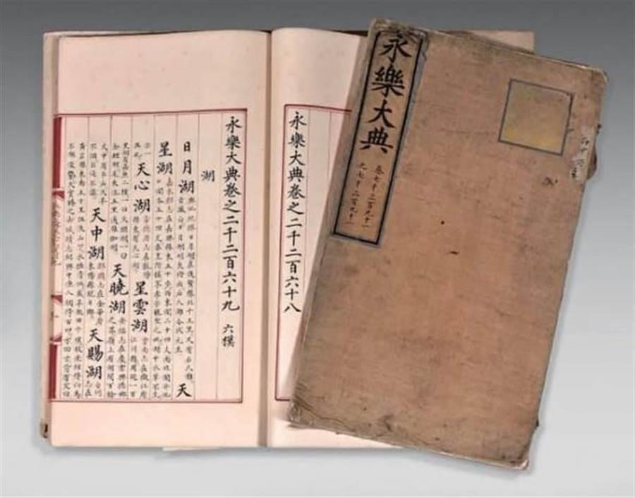 《永樂大典》手抄本保存完好,圖為「湖」字冊。(擷自東網)