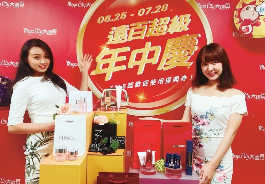 遠百超級年中慶,推出多項優惠活動及振興商品。圖/業者提供