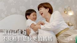 「有快樂的媽媽才有快樂的孩子」  雜誌女社長帶娃不求完美