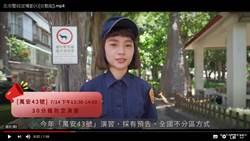 北市警局宣導:萬安43號演習  不實施人車管制