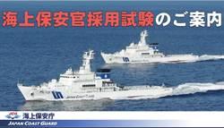 日海保巡邏船3人確診  恐影響釣魚台巡邏