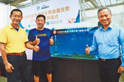 漁電共生 養蝦技術提升