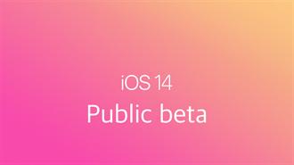 iOS 14公測版正式推出 升級必看5大重點
