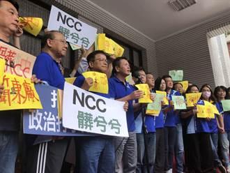 拒投NCC人事案 藍委:拒投新聞東廠、反對傳播打手