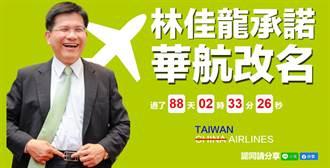 華航改名最新進度 「這五個字」讓網友崩潰:要說幾次?