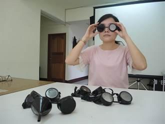 戴上這副特製眼鏡 體驗盲人的視界