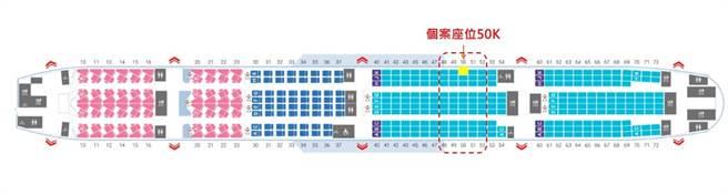 案450的飛機座位圖。(圖/指揮中心)