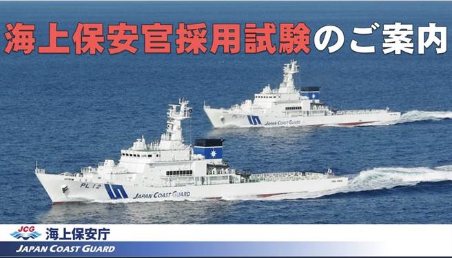 日本海上保安廳負責釣魚台周邊海域巡邏的巡邏船有3人確診感染新冠病毒。(海上保安廳招募海上保安官的徵人海報,取自海上保安廳推特)