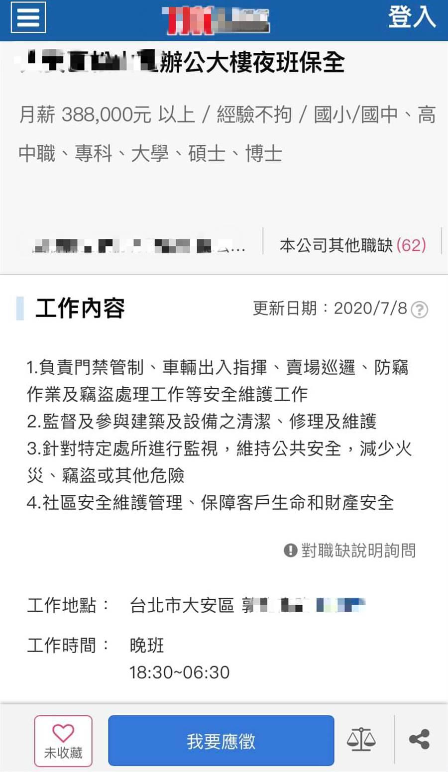 北市大樓徵大夜保全月領38萬!網友暴動要跳槽 (圖/翻攝自爆料公社)