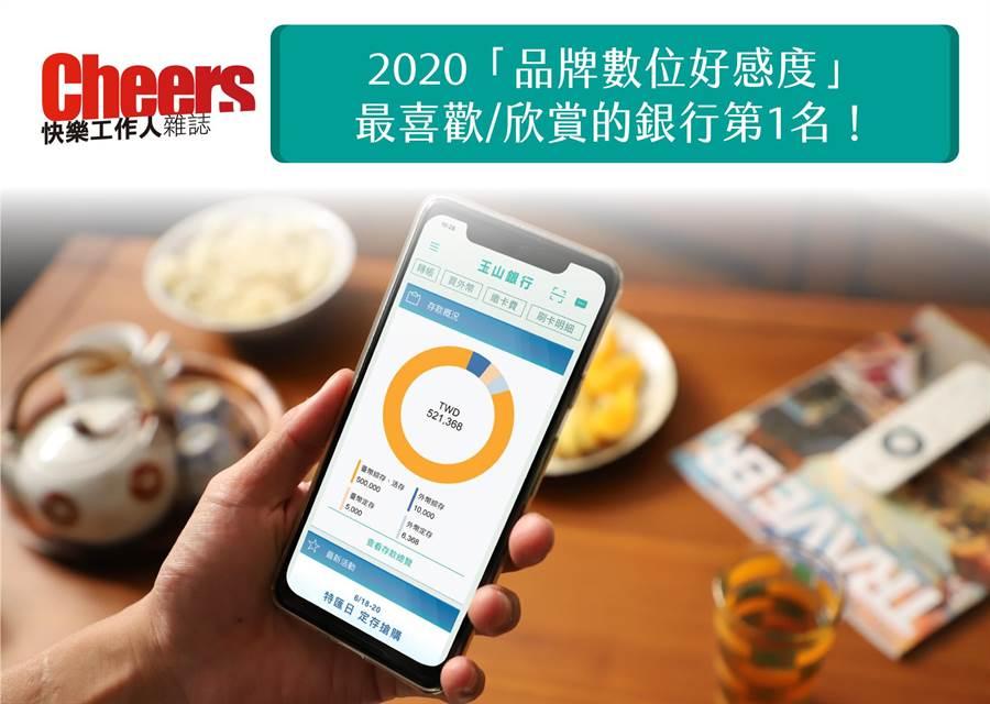 玉山銀行榮獲《Cheers雜誌》2020年「品牌數位好感度」最喜歡/最欣賞的銀行第1名。(玉山提供)