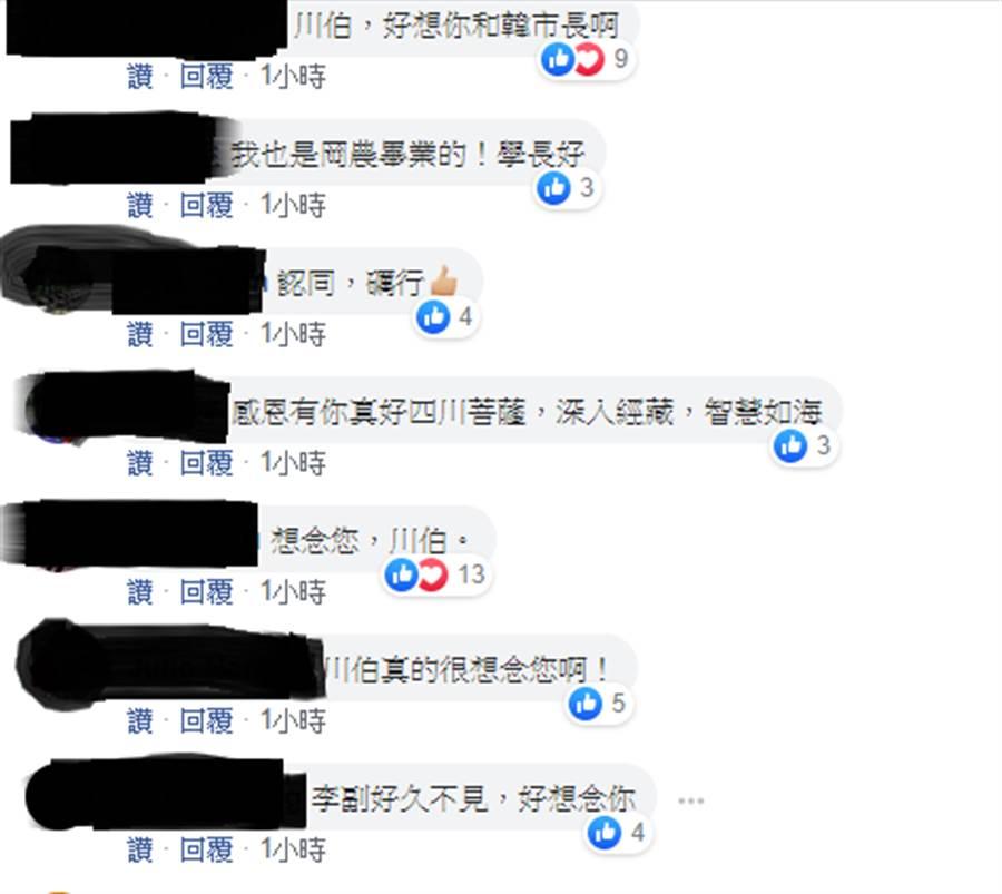 網友留言回應李四川臉書貼文。(取自臉書)