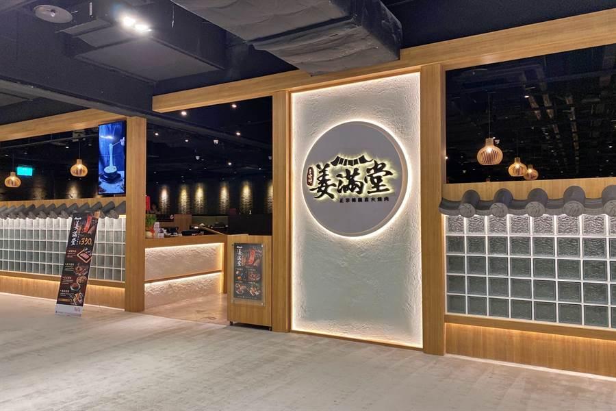 豆府餐飲集團6月底開出主打韓式直火燒肉的新品牌「姜滿堂」,獲得消費者熱烈迴響。(豆府提供)